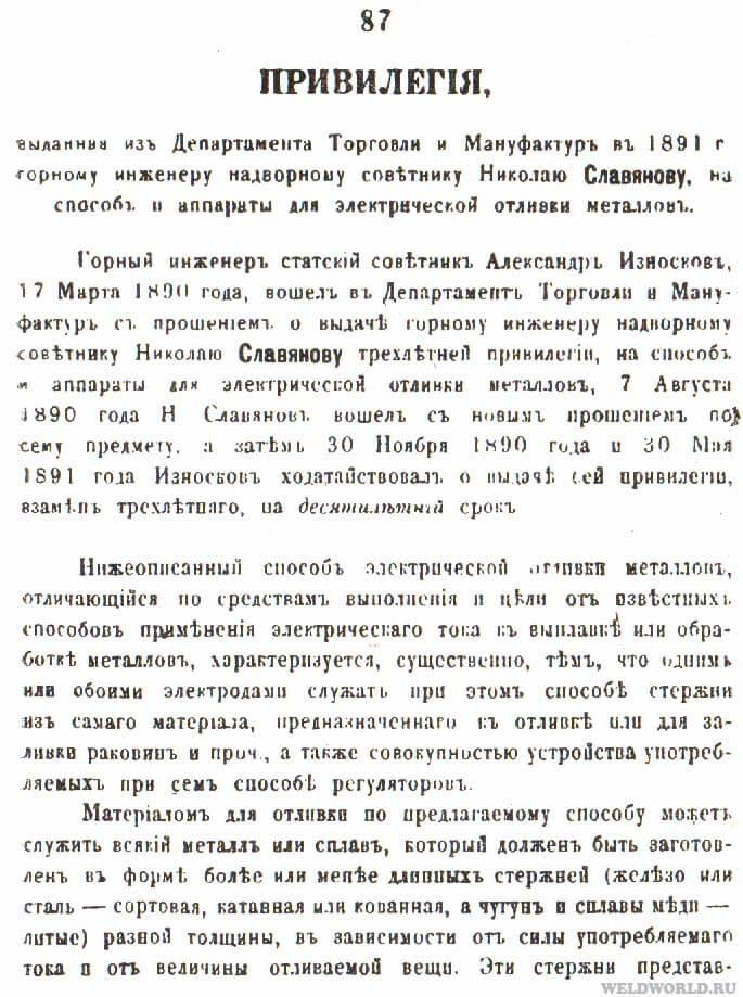 Славянов Николай Гаврилович Мир сварки Рис 2