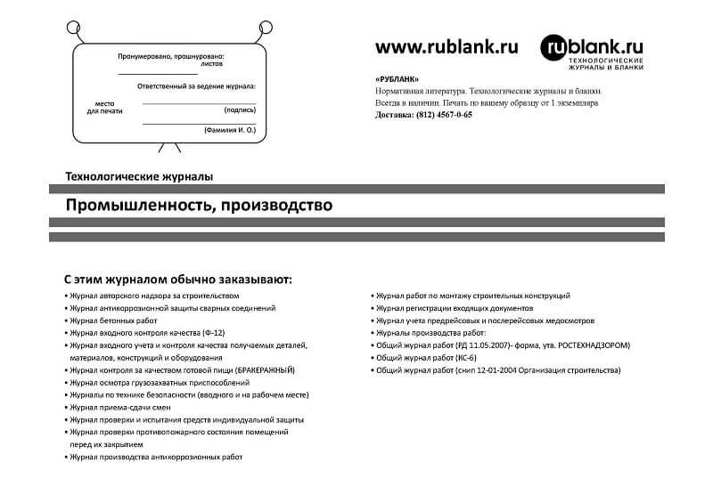 Инструкция по охране труда для оператора установки абразивоструйноготнапорного типа