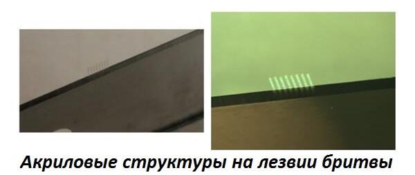 Акриловые структуры на лезвии бритвы