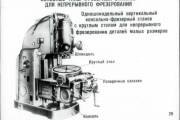 Основные типы фрезерных станков для непрерывного фрезерования