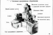 Трехкоординатный копировально-фрезерный станок с ЧПУ