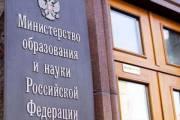 Минобрнауки России ужесточает требования к учебным пособиям