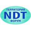 Территория NDT 2015