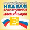 Российская неделя электроники и автоматизации 2015
