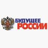 Будущее России 2016
