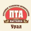 ПТА-Урал 2017