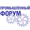 Промышленный форум 2019