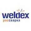 Weldex 2019