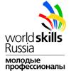 WorldSkills 2020