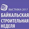 Байкальская строительная неделя 2020