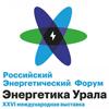 Российский энергетический форум 2020