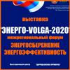 ЭНЕРГО-VOLGA 2020. Энергосбережение и Энергоэффективность