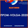 ПРОМ-VOLGA 2020