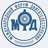 Международный форум двигателестроения 2020