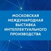 Московская международная выставка интеллектуального производства