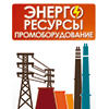 Энергоресурсы. Промоборудование 2020