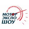 МоторЭкспоШоу 2020