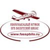 Соревнования по авиамодельному спорту, зальные модели 2020