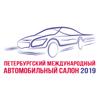 Петербургский международный автомобильный салон 2020