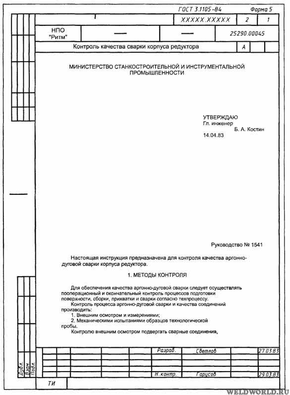 Правила оформления технологической инструкции