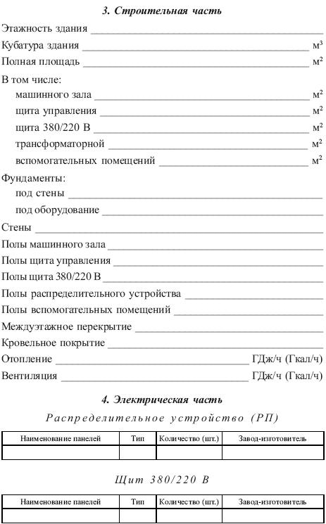 Приложение № 8. Паспорт подкачивающей насосной станции